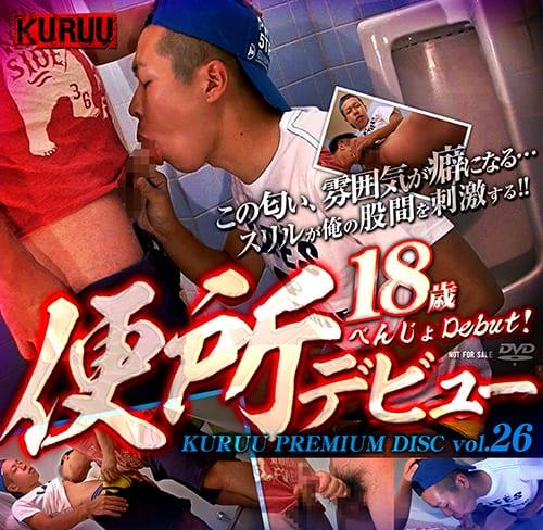 KUR026
