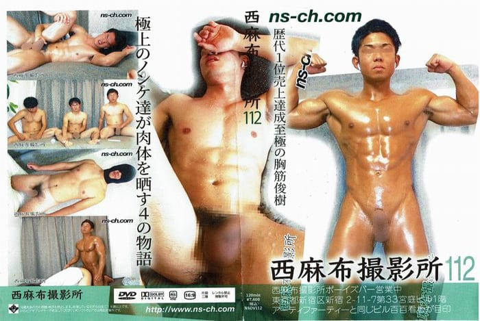 NSCH112