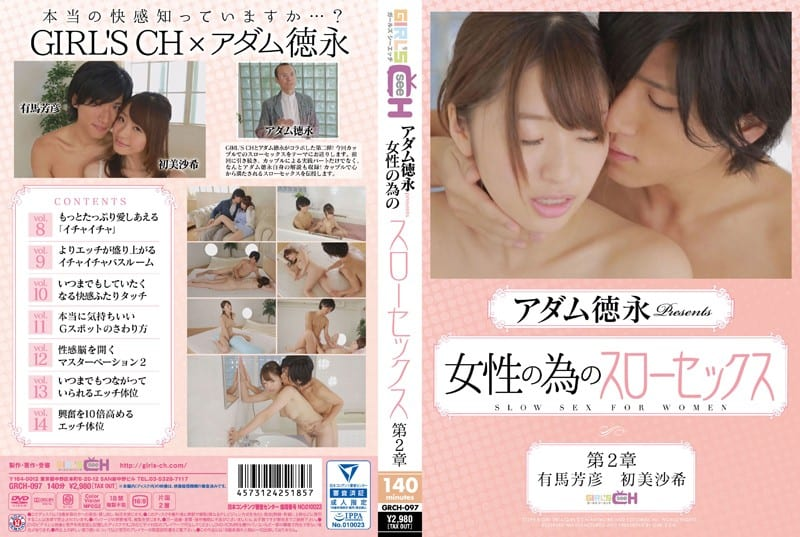 GRCH-097