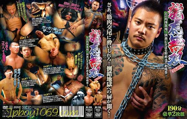 BRV114 [2 DVD]